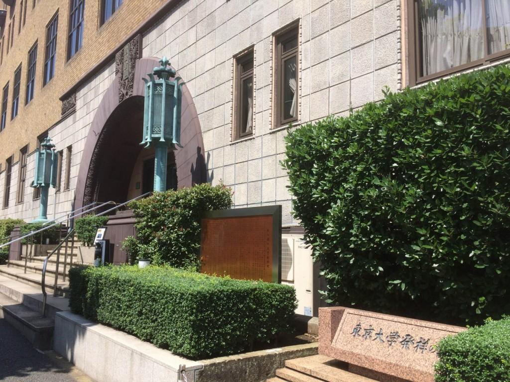 東京大学発祥の地(2)
