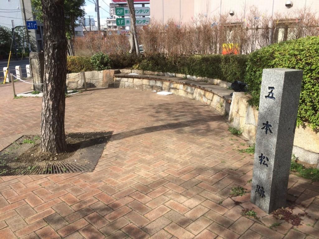 五本松跡(1)