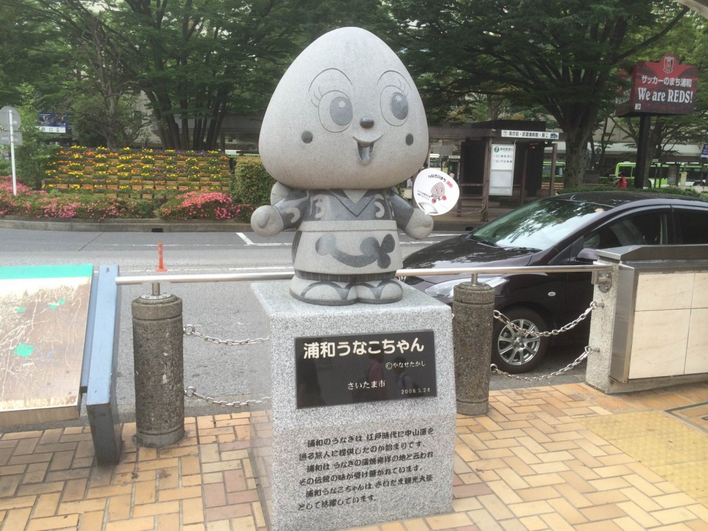浦和うなこちゃん(1)