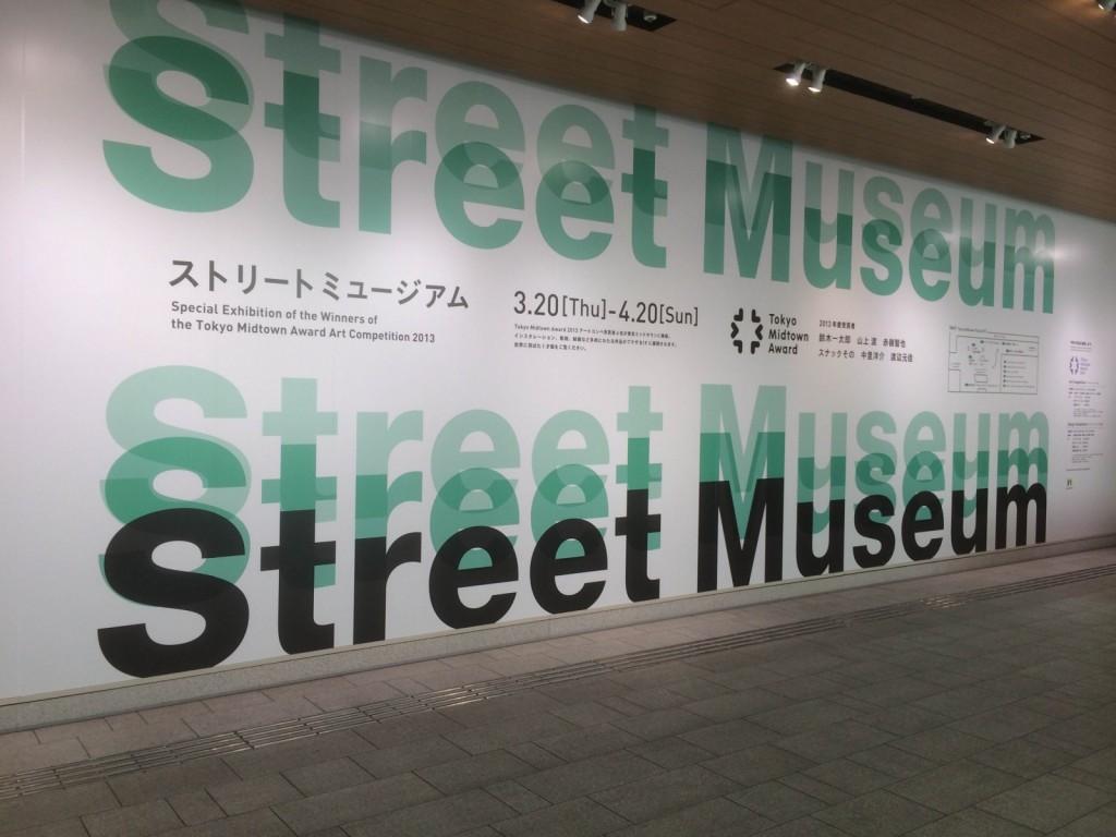 ストリート・ミュージアム