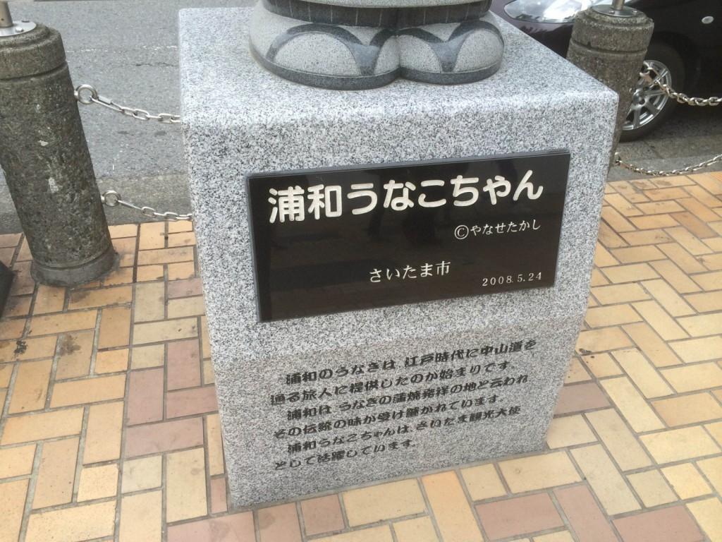 浦和うなこちゃん(2)